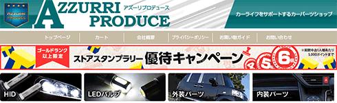 Yahoo!ショッピング AZZURRI PRODECE